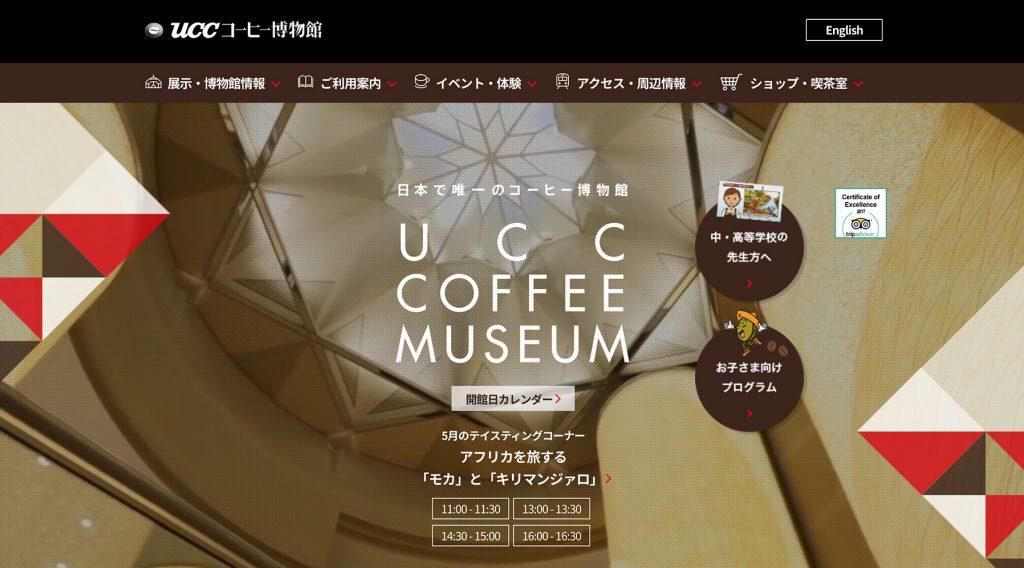 「UCCコーヒー博物館」サイトリニューアル制作