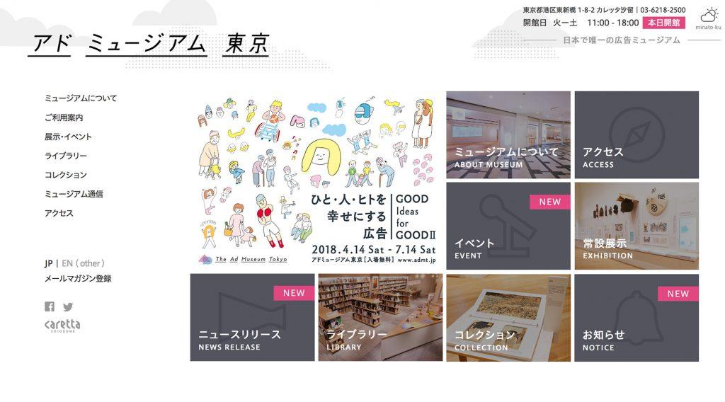 「アドミュージアム東京」サイト制作